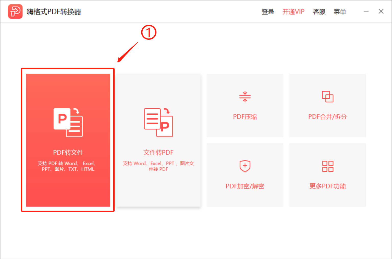嗨格式PDF转换器软件
