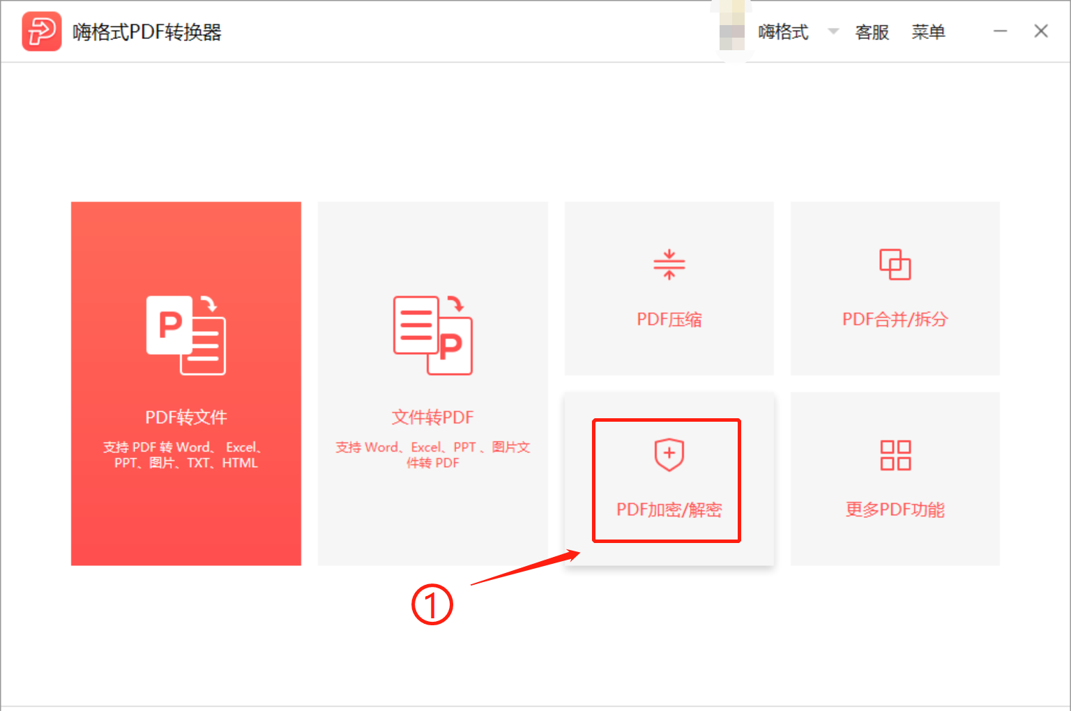PDF加密教程
