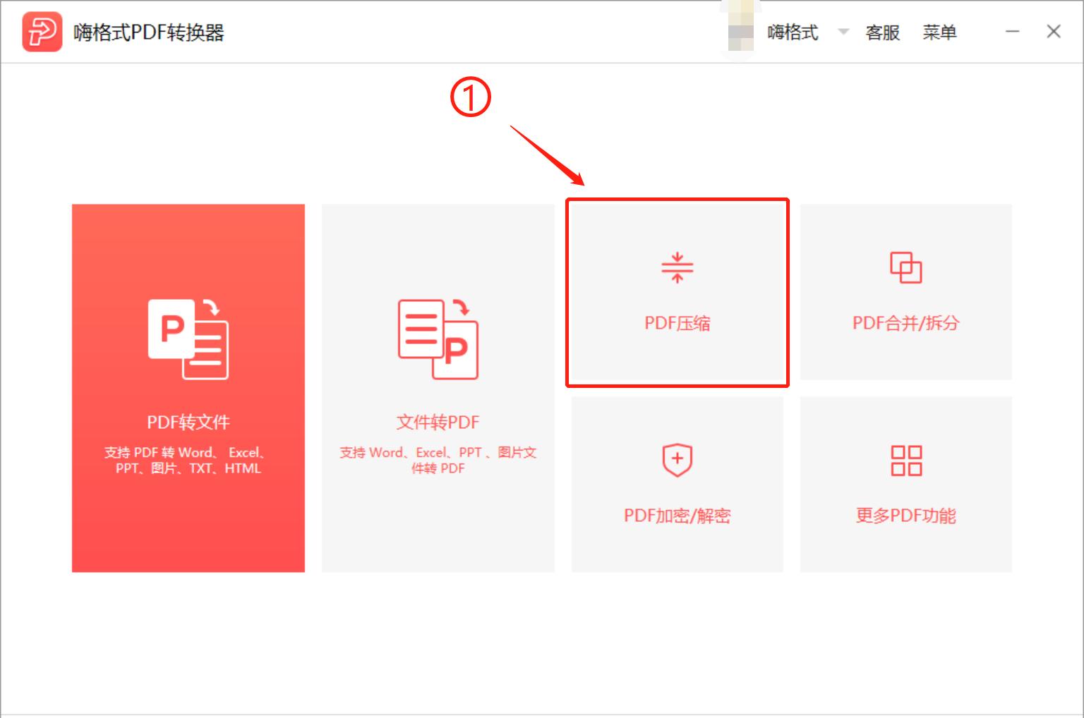 PDF压缩教程