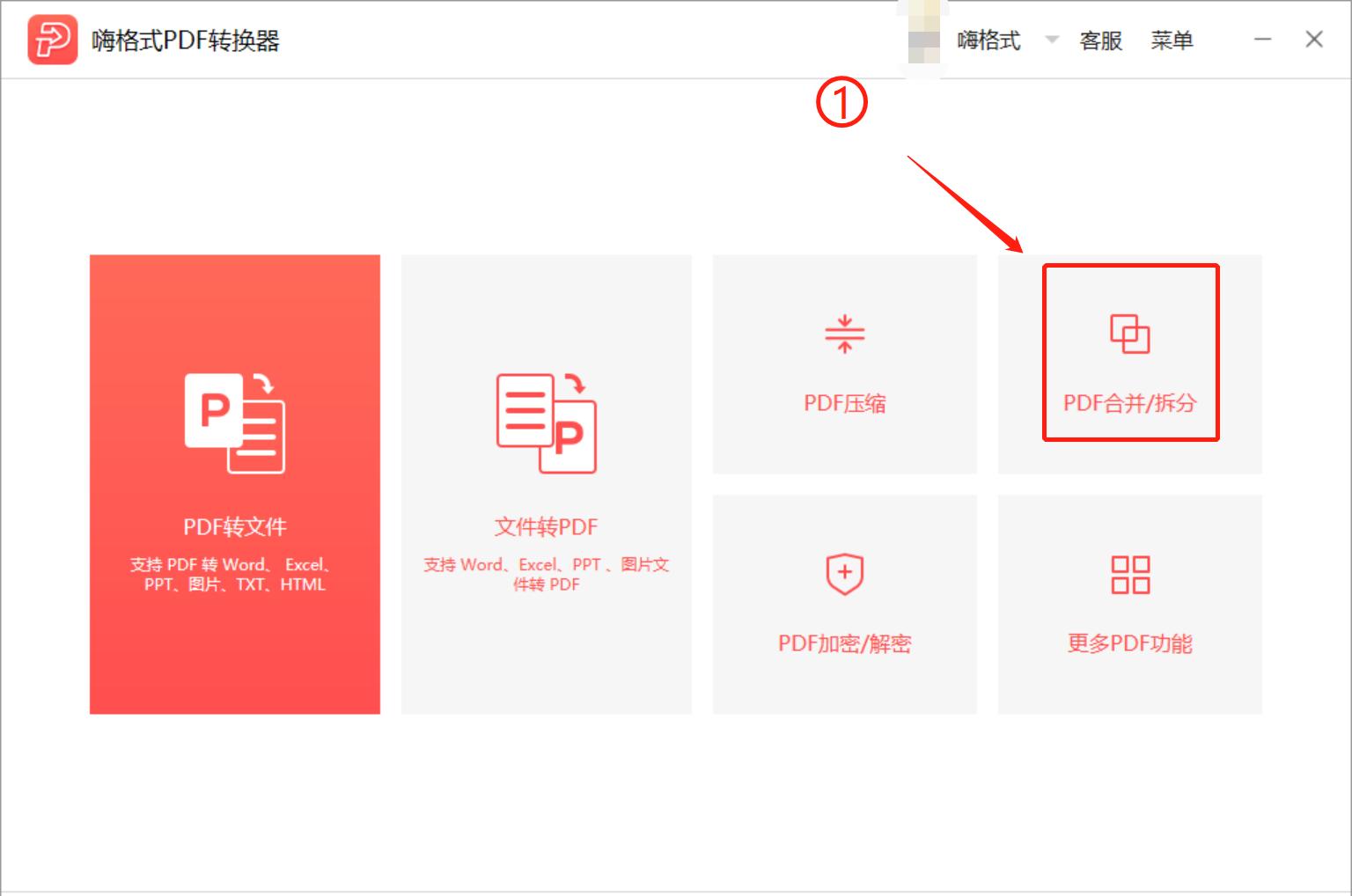 PDF拆分教程
